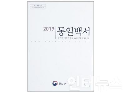 통일백서.png