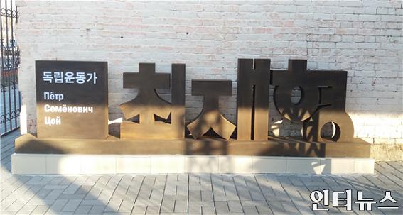 최재형선생기념관외부1.png