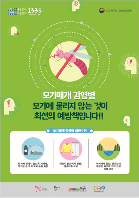 모기매개 감영병 예방책.png