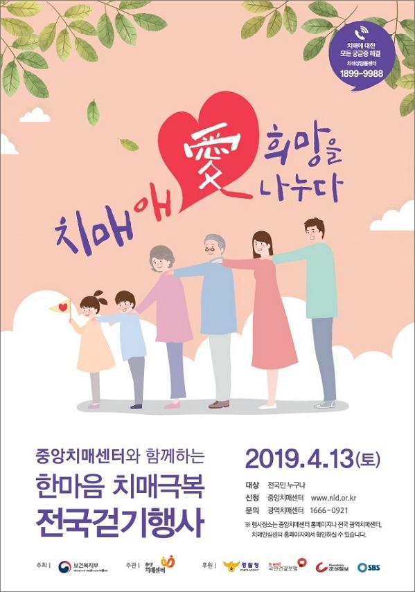2019 한마음 치매극복 전국걷기행사 포스터.jpg