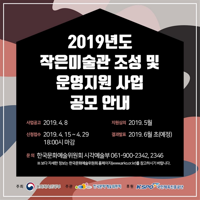 2019년 작은미술관 지원 공모 홍보물.jpg