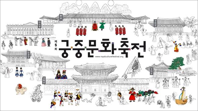 궁중문화축전1.png