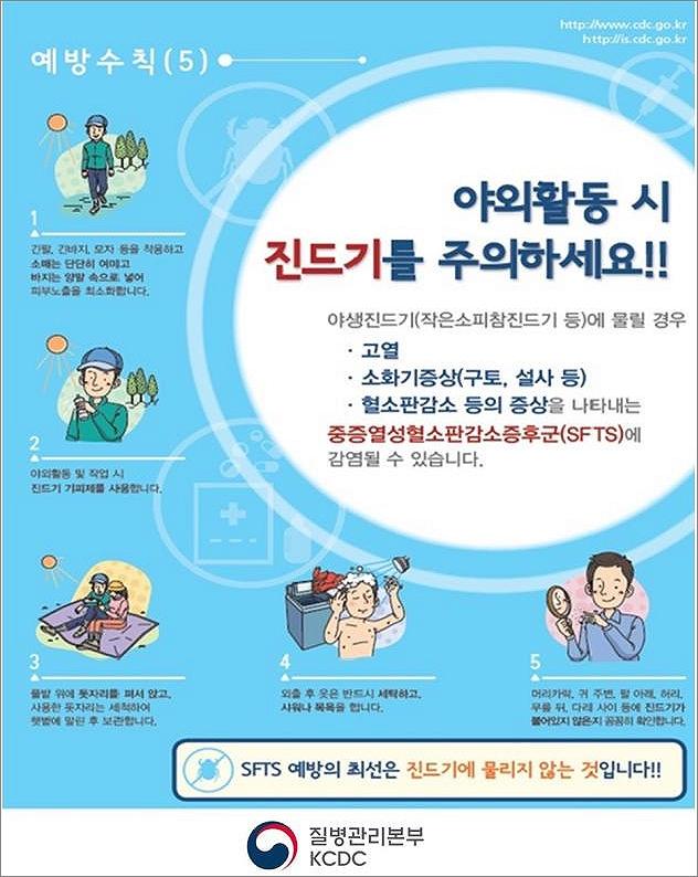 중증열성혈소판감소증후군예방홍보포스터.jpg