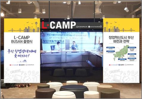 부산창조경제혁신센터와의『L-Camp』.png