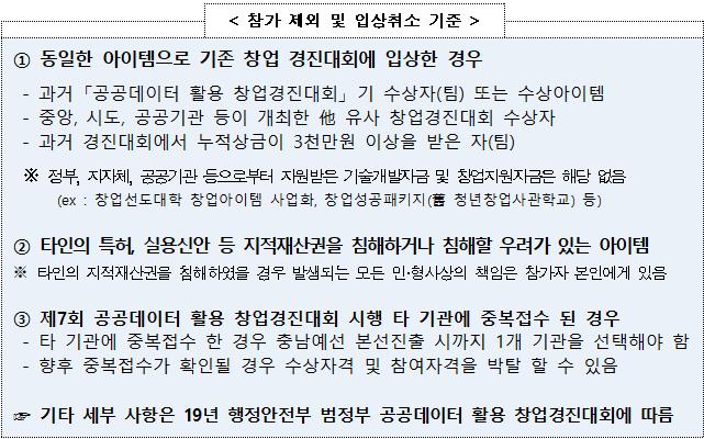 참가제외및입상취소기준.png