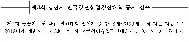 당진시전국청년창업경진대회.png