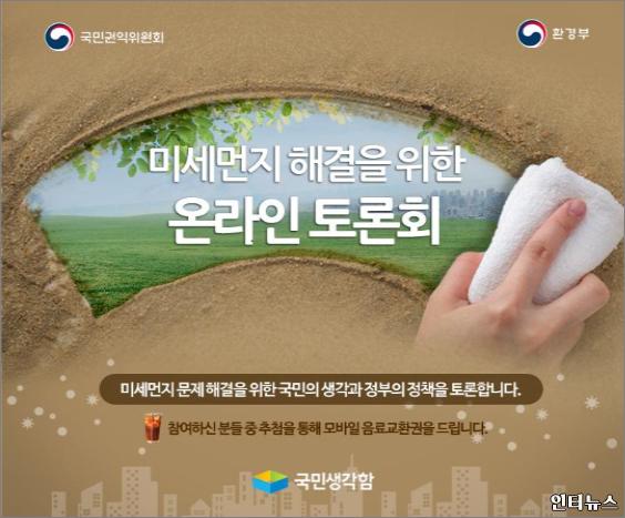 미세먼지-온라인토론회.png