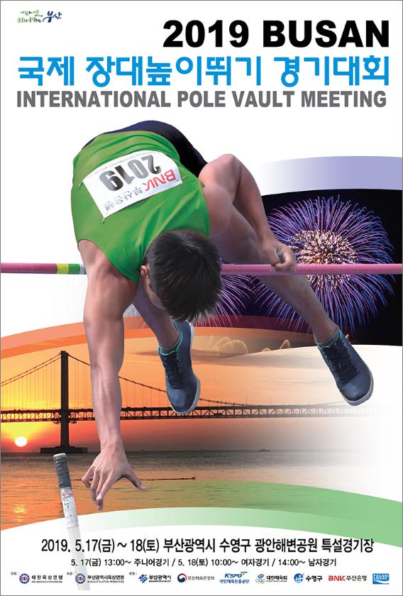 국제장대높이뛰기대회.png