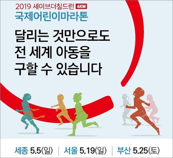 국제어린이마라톤.png