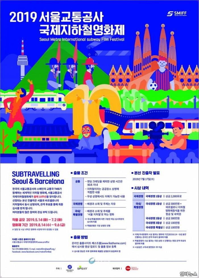 국제지하철영화제.jpg