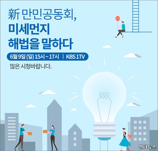 미세먼지방송.png
