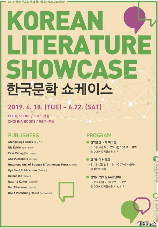 한국문학쇼케이스.png