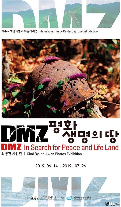 평화센터 포스터_jpg.jpg