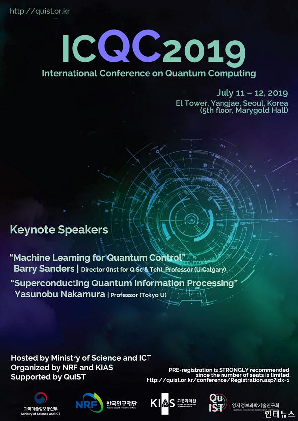 (참고) 2019 양자컴퓨텅 국제컨퍼런스 포스터.png