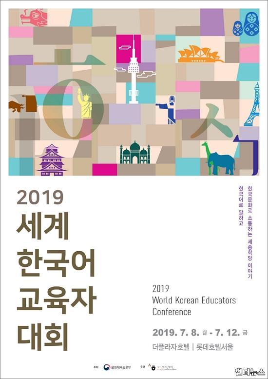 2019 세계한국어교육자대회 포스터.jpg