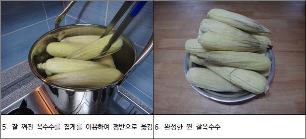 찰옥수수맛있게찌는법3.png