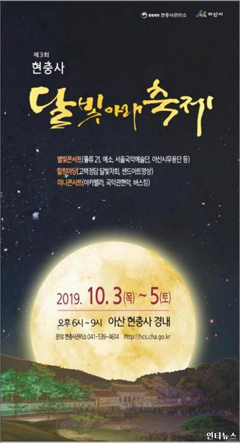 달빛아래축제.png