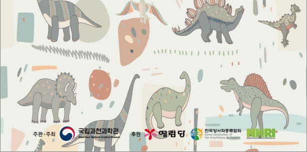 공룡특별전2.png
