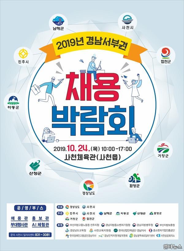 2019년경남서부권채용박람회포스터.jpg