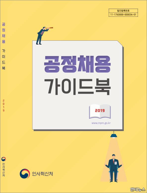 공공채용가이드북.png