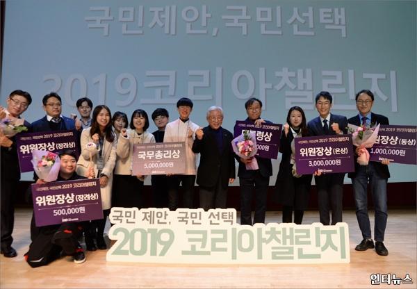 [첨부 이미지] #1. 국민참여 아이디어 경연대회, 2019 코리아 챌린지 성료.JPG
