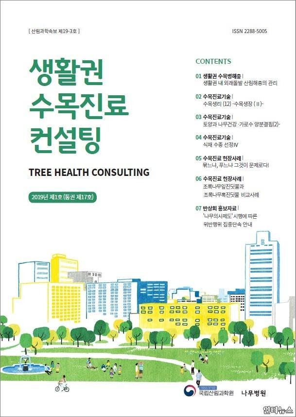 생활권+수목진료+컨설팅(2019.1호).JPG