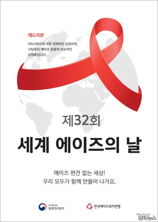 세계에이즈의날.png