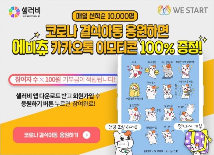 [첨부 이미지 #1] 코로나19 결식아동 응원 이벤트 포스터.jpg