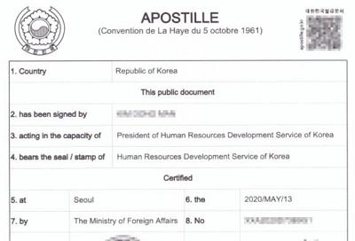 「국가기술자격 취득사항 확인서」의 아포스티유 온라인 발급 시행