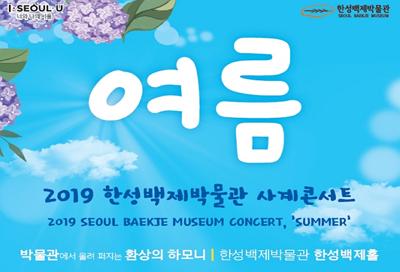 한성백제박물관, 6~8월 土 무료'사계 콘서트 여름'