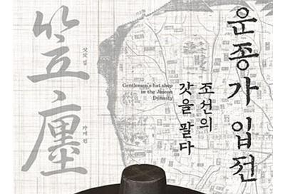한양의 골목에서 역사 산책…'운종가 입전, 조선의 갓을 팔다' 특별전