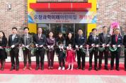 근로복지공단, 충청북도, 청주시 공동, 오창산업단지 중소기업 어린이집 개원