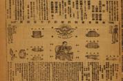 한국인 최초 특허, 독립운동 자금이 되다