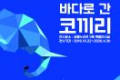 국립낙동강생물자원관,'바다로 간 코끼리'특별전 개최