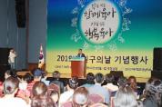 경상남도, 저출생․고령사회 극복 위해 '인구의 날 행사' 개최