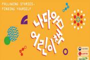 어린이 성인지 감수성 키워주는  「2020년 나다움 어린이책」사업