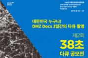 DMZ국제다큐영화제 현장을 38초 영상에 담아라! … 8월말까지 참가작 공모