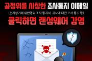 """""""공정위 사칭한 조사통지 이메일 클릭하면 안돼요"""""""