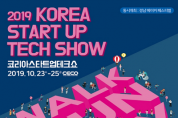 '2019 코리아 스타트업 테크쇼' 창원컨벤션센터서 개최