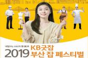 부산 벡스코 제2전시장에서 '2019 케이비굿잡 부산잡 페스티벌'에서 환경일자리 함께 개최
