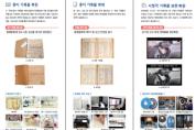 국가기록원, 옛 우토로마을 모습 담은 비디오테잎 디지털 복원
