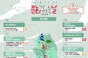 가족 사이, 따스한 정(情)을 안기는'11월'문화가 있는 날'
