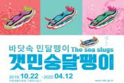 바다 속 숨겨진 보석 갯민숭달팽이 기획전 개최