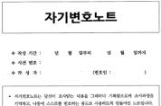 「자기변호노트」ㆍ「메모장」 제도 전국 시행