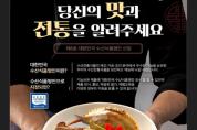 '대한민국 수산식품명인'에 도전하세요!