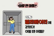 엘리베이터에 갇혔다! 이럴 때 어쩔?