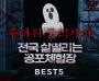 전국 살 떨리는 공포체험장 BEST 5
