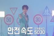 「전국 도심부 안전속도5030」도입 빨라진다.