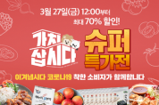 중기부 '가치삽시다 플랫폼', 경북 청도 미나리 노마진 판매 나선다