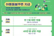 「아동돌봄쿠폰」 전자상품권(돌봄포인트) 준비 완료, 대국민 안내 후 4월 13일부터 지급